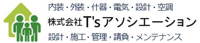 株式会社T'sアソシエーション|リフォーム・リノベーション