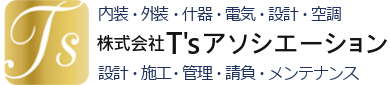 株式会社T'sアソシエーション